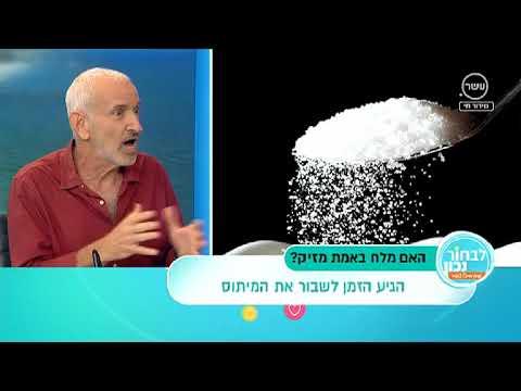 האם מלח באמת מזיק לבריאות?