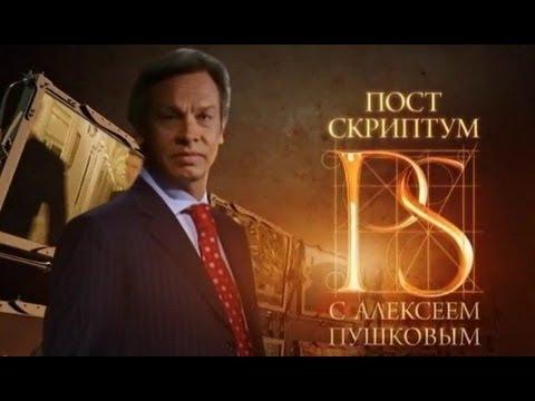 «Постскриптум» с Алексеем Пушковым  от 30.03.2013