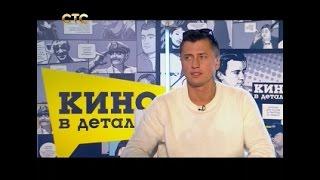 Кино в деталях.06.03.2017. Павел Прилучный