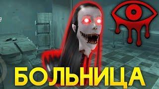 МОНСТР УЖЕ В БОЛЬНИЦЕ! - Eyes: Хоррор-игра