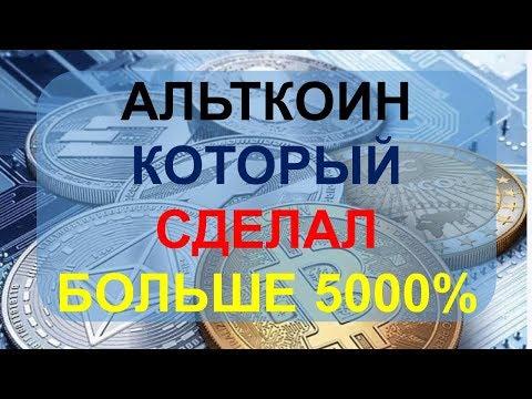 Альткоин, который сделал больше 5000 %  Легальный заработок на криптовалюте