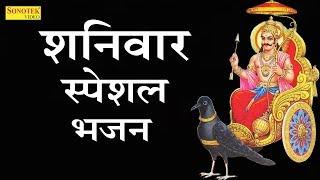 शनिवार स्पेशल भजन : मेरे सिर पर सदा तेरा हाथ रहे   Latest Shanidev Bhajan