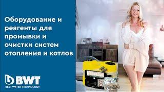Насос для промывки теплообменника Tea Pot Иваново теплообменник пластинчатый бытовой