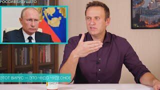 Алексей Навальный прокомментировал слова Путина о среднем классе | ФБК