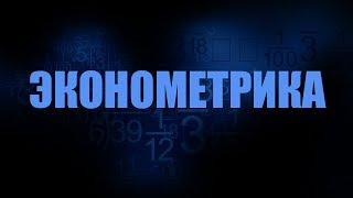 Эконометрика. Лекция 1. Качественные и количественные методы современной экономики