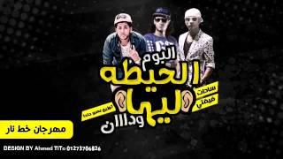 تحميل اغاني مهرجان خط نار | سادات و فيفتى و فيلو (البوم الحيطه ليها ودان) MP3