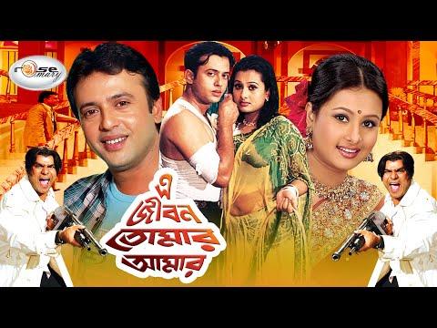 এ জীবন তোমার আমার | A Jibon Tomar Amar | Purnima | Riaz | Babita | Faruq |Misha Sawdagar | Rosemary