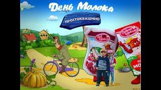 День молока в Волгограде / Простоквашино / Набережная Волгограда / Двойняшки / MILK DAY