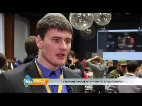 Новости Псков 14.11.2016 # В Пскове прошел турнир по киберспорту
