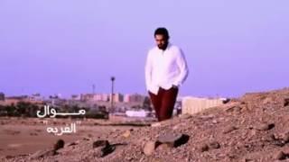 تحميل اغاني فايز الحلو موال ((الغربة )) 2016/07/20 MP3