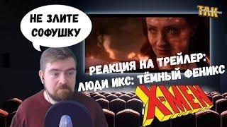 Люди Икс: Тёмный Феникс  – Трейлер 2 – Реакция
