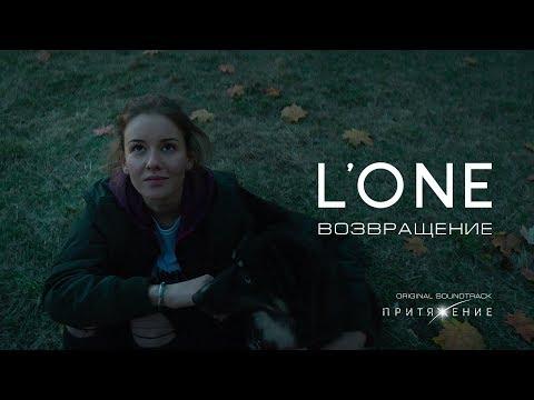 L'ONE - Возвращение (OST «Притяжение»)