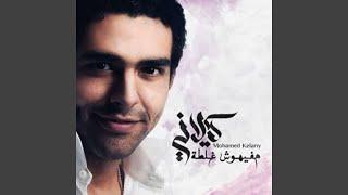 تحميل اغاني Mafihoush Ghalta MP3