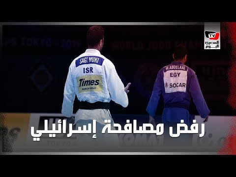 قصة لاعب الجودو المصري الذي رفض مصافحة نظيره الإسرائيلي في بطولة العالم