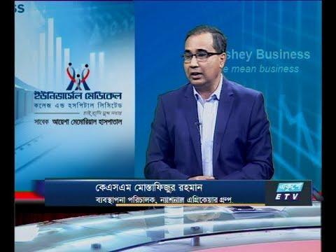 Ekushey business || কেএসএম মোস্তাফিজুর রহমান || 19 November 2019 || ETV Business
