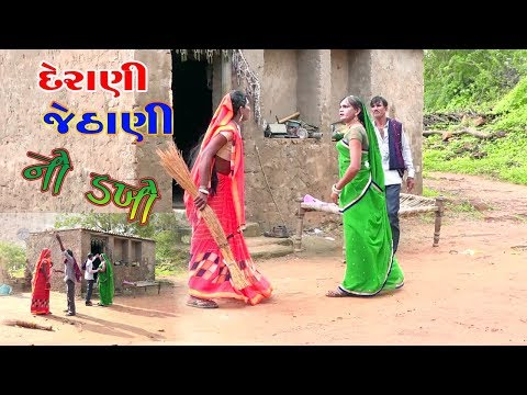Derani Jethani Ni Samjan |  Gujarati | Star Video | 2020 | Mammro Mamri