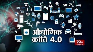 RSTV Vishesh – 12 October 2018: Industrial Revolution 4.0 I औद्योगिक क्रांति 4.0