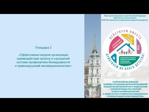 IV Всероссийское совещание по вопросу организации деятельности комиссий по делам несовершеннолетних