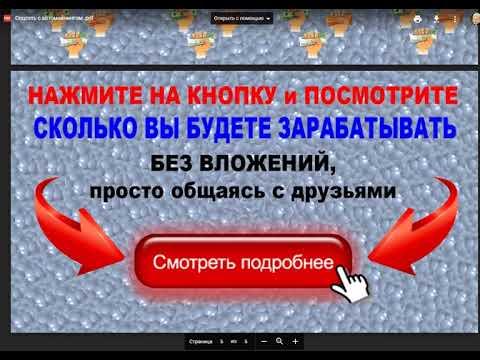 Социальная сеть с автомайнингом! Заработок без вложений