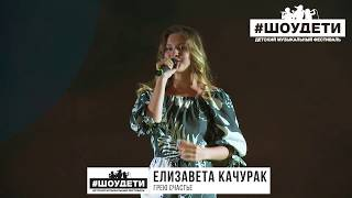 Качурак Елизавета - «Грею счастье» (LIVE)