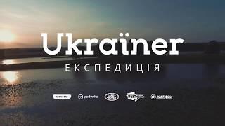 Експедиції Ukraїner: Сіверщина