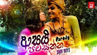 Shoi Boys - Asai Pawasanna (වශියක් කරගන්න) | Parody Song