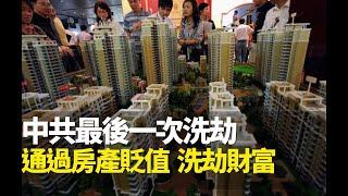 【焦點速遞】(字幕)中共最後一次洗劫!通過房產貶值,洗劫財富 | #香港大紀元新唐人聯合新聞頻道
