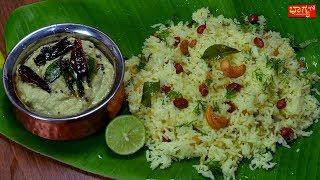 ಮದುವೆ ಮನೆಯ ನಿಂಬೆ ಹಣ್ಣಿನ ಚಿತ್ರಾನ್ನ 100% ಹೋಟೆಲ್ನ ರುಚಿಯಲ್ಲಿ । Lemon Rice 100% Hotel Recipe in kannada