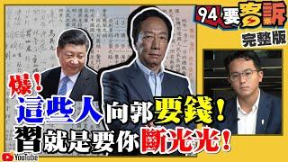 郭台銘的錢給了誰?習為保權急打壓台灣!