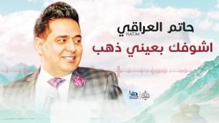 حاتم العراقي - اشوفك بعيني ذهب    اجمل الاغاني العراقية طرب 2017 تحميل MP3
