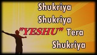 "Sukriya Sukriya Yeshu Tera sukriya ""Hindi lyrics"" - YouTube"