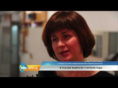 Новости Псков 20.02.2017 # В Пскове выбрали учителя года