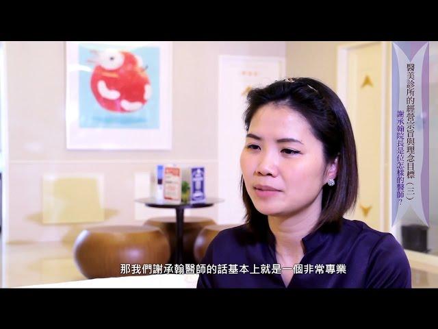 醫美診所的經營宗旨與理念目標(三) 美麗人生整形醫美診所的特色是什麼?