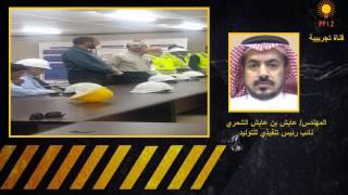 preview picture of video 'كلمة سعادة المهندس عايش الشمري لموظفي محطة الثانية'
