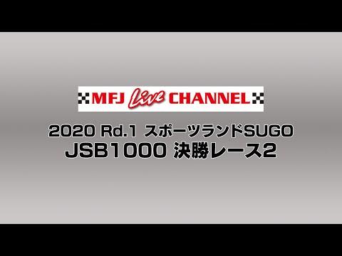2020 全日本ロードレース選手権(JSB1000) 決勝レース2ライブ配信動画
