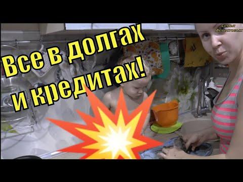 Вещи секонд-хэнд. Про долги и кредиты.// Семья Фетистовых