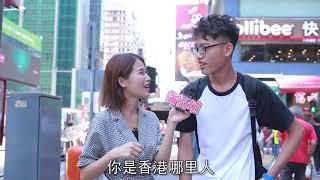 蒲街坊 香港人会娶内地的老婆吗?