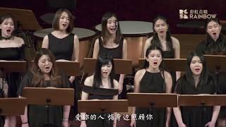 《祝福》——上海彩虹室內合唱團