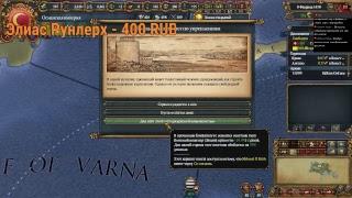 Europa Universalis IV - Неадекват! Тупость! Бугурт! (стрим)