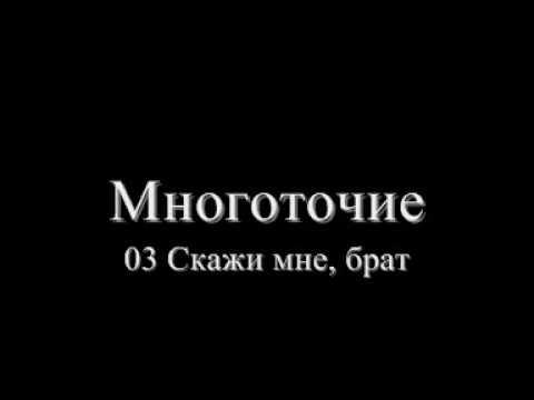 Многоточие - 03 Скажи мне, брат