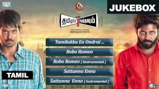Tamizhukku En Ondrai Azhuthavam | Jukebox (Full Songs Tamil)