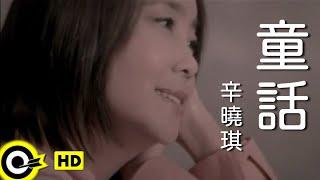 辛曉琪 Winnie Hsin【童話 Fairy Tales】Official Music Video