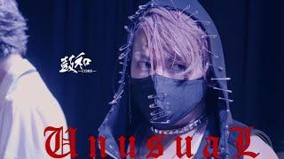 「UnusuaL」ドラムパフォーマンス集団「鼓和-core-」(中山聡、桑原大輔)  DRUM PERFORMANCE  COREの画像