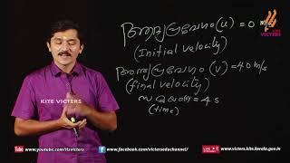 Standard 9   Physics   Class – 09