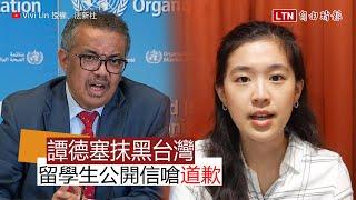 世衛組織(WHO)秘書長譚德塞(Tedros Adhanom Ghebreyesus)8日記者會中,批評台灣過去3個月對他人身攻擊,還涉及種族歧視,台灣外交部嚴正抗議指控「莫須有」,一名在英國的留學生Vivi Lin也拍攝影音公開信反擊,要求譚德塞應該向台灣道歉! Vivi Lin表示,自己是在英國念傳染病學的台灣留學生,過去也在多個國際醫療組織服務,「我可以肯定地說,台灣官方從未針對您及非洲人民,做出任何基於種族、文化或膚色的負面評論」,現在要求譚辭職的連署,都非基於其種族及膚色。 Vivi Lin反問譚德塞,怎能用簡單幾句謬誤的指控,不負責任地向全世界汙衊台灣?且前幾日,世衛才舉辦「疫情假訊息」研討會,沒想到研討會過後,譚德塞就帶頭不實指控台灣,真的很諷刺! Vivi Lin指出,台灣即便被世衛排除在外,但從未放棄對國際醫療貢獻一己之力,積極幫助其他正受疫情影響的國家,同時也在協助史瓦帝尼建立臨時醫院、援助醫療用品。
