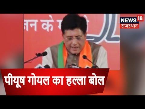 विकास के बल पर जनता फिर से BJP को चुनेगी : Piyush Goyal