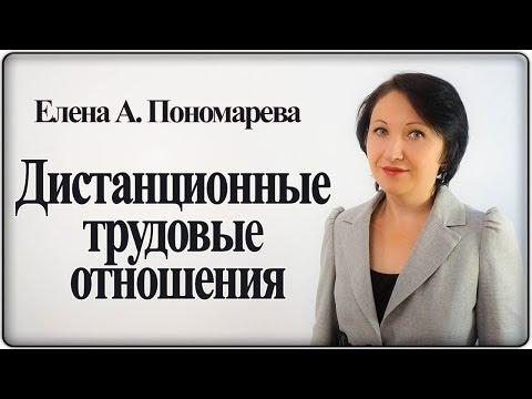 Работник может никогда не встречаться с работодателем - Елена А. Пономарева