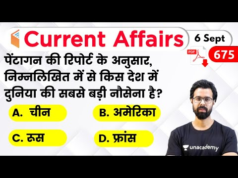 5:00 AM - Current Affairs Quiz 2020 by Bhunesh Sharma | 6 Sept 2020 | Current Affairs Today