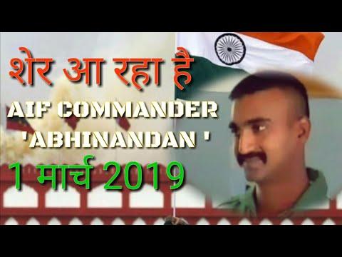 Pakistan to Realise IAF Commander Abhinandan Tomorrow || Pulwama Attack Revenge || Indian Army
