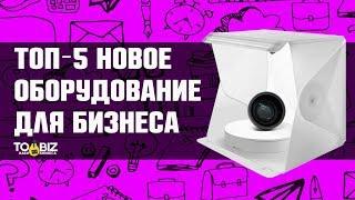 Топ-5 Новое мини оборудование для малого бизнеса 2018
